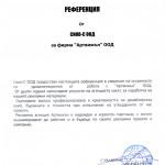 Referenciq_Sico-C