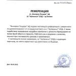 Referenciq_Vinprom_Peshtera_AD