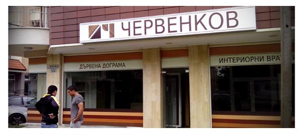 Chervenkov_www